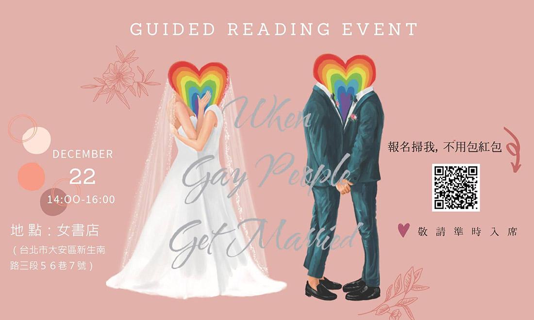 活動》《侶途:同性婚姻上路後,這世界發生了什麼?》導讀會