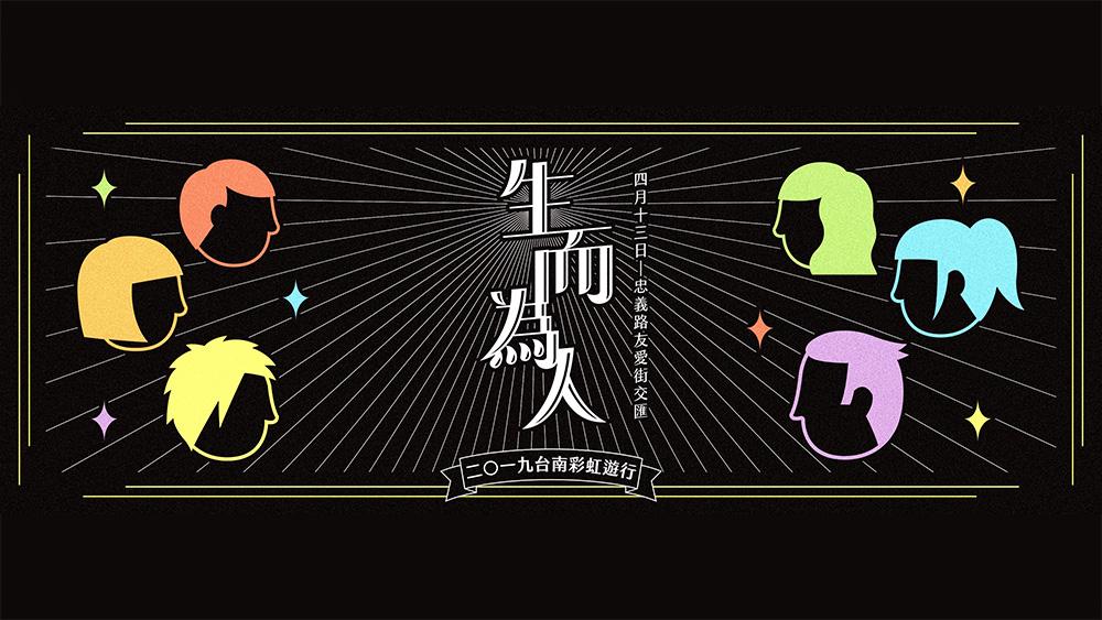 第四屆台南彩虹遊行,生而為人,我們的人生自己說了算!