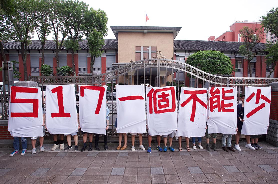 退無可退,517一個不能少!平權組織呼籲立委在國際不再恐同日讓同志結婚成家