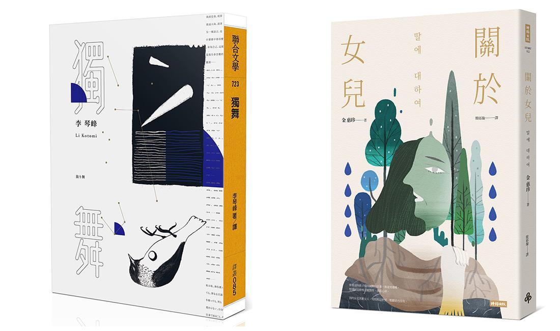 在日本文學看見台灣女同志