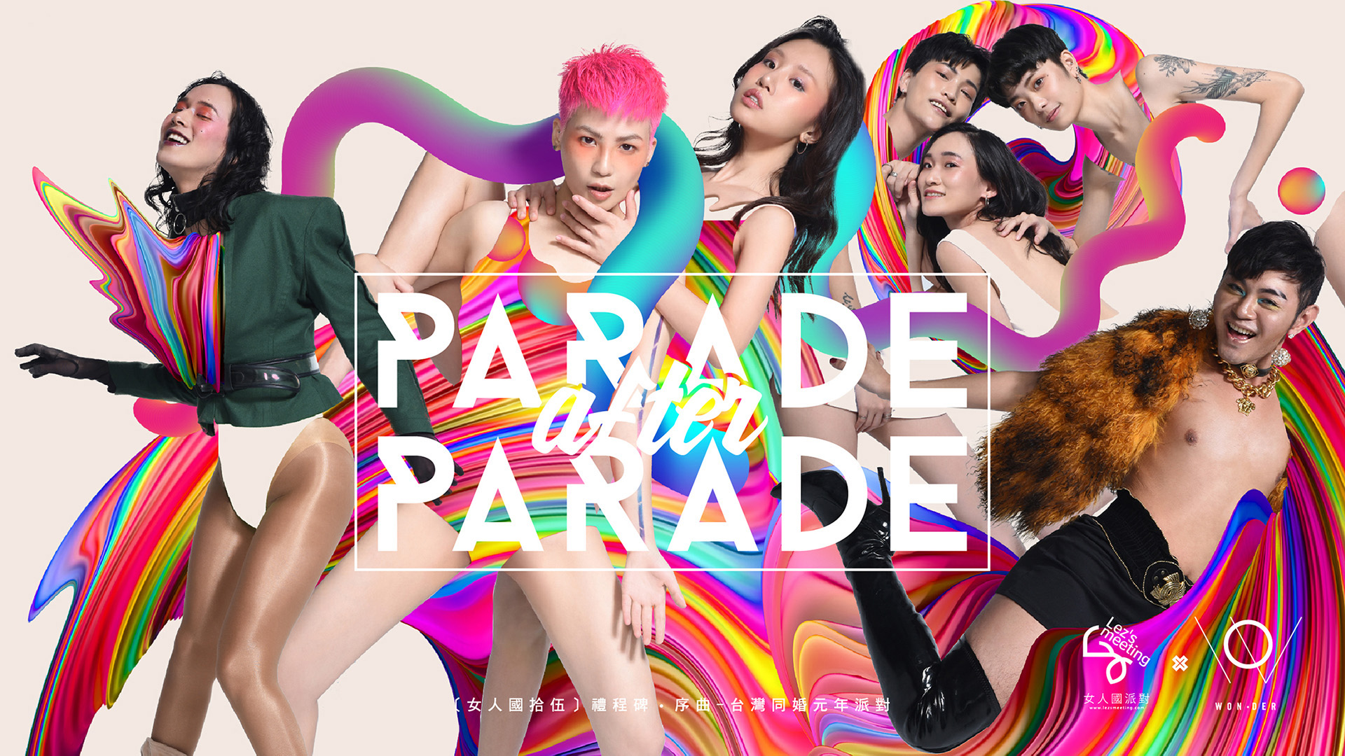 2019 Taiwan Gay Pride After Party  〔Lez's Meeting女人國 X Wonder Bar〕PARADE after PARADE