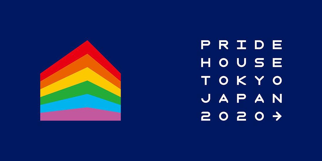 迎接東京奧運,日本LGBT動起來,「Pride House東京」計畫正式啟動!