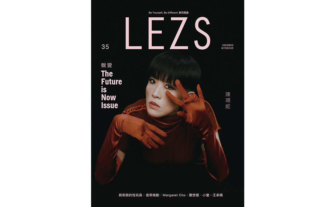 LEZS告別再出發!10月號封面人物陳珊妮,以「蛻變 The Future is Now」致敬台灣跨世代的LGBT族群