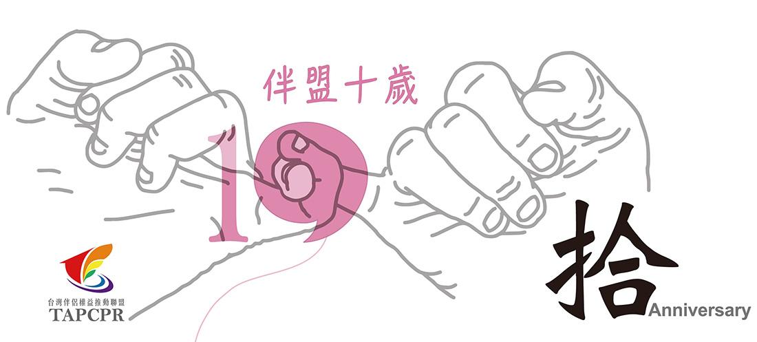伴侶盟歡度十歲生日,紀錄片提醒莫忘平權路上每一分微小力量