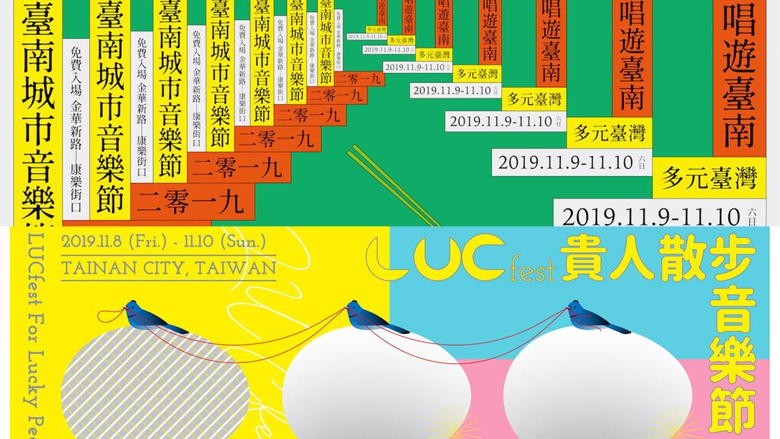 美食之外更有音樂,11月貴人散步音樂節、臺南城市音樂節邀你唱遊府城
