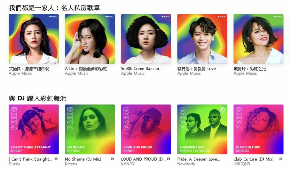 平權路上有他們的歌聲陪伴,Apple Music彩虹歌單慶祝台灣同志大遊行
