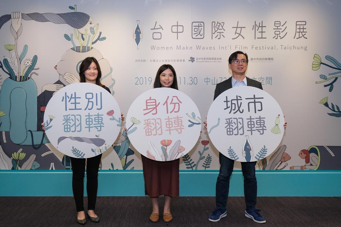 滿滿十一月女力盛放,台中國際女性影展起跑