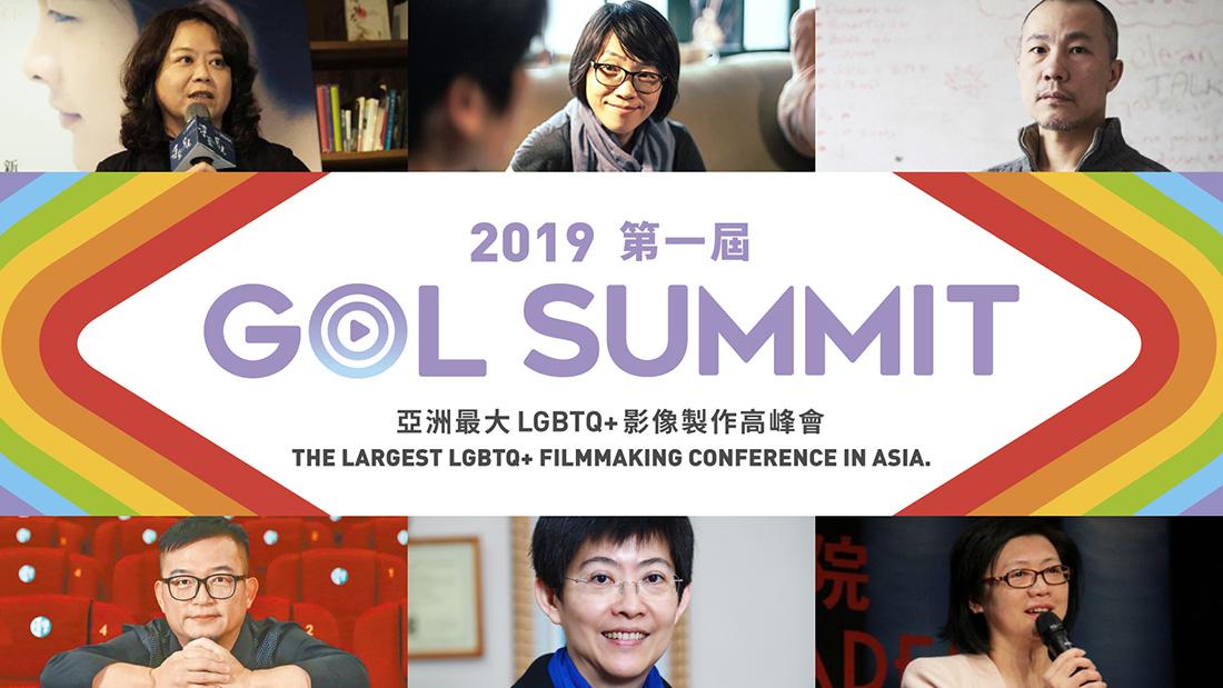 活動》第一屆GOL Summit高峰會,讓台灣成為亞洲LGBTQ+影視製作中心