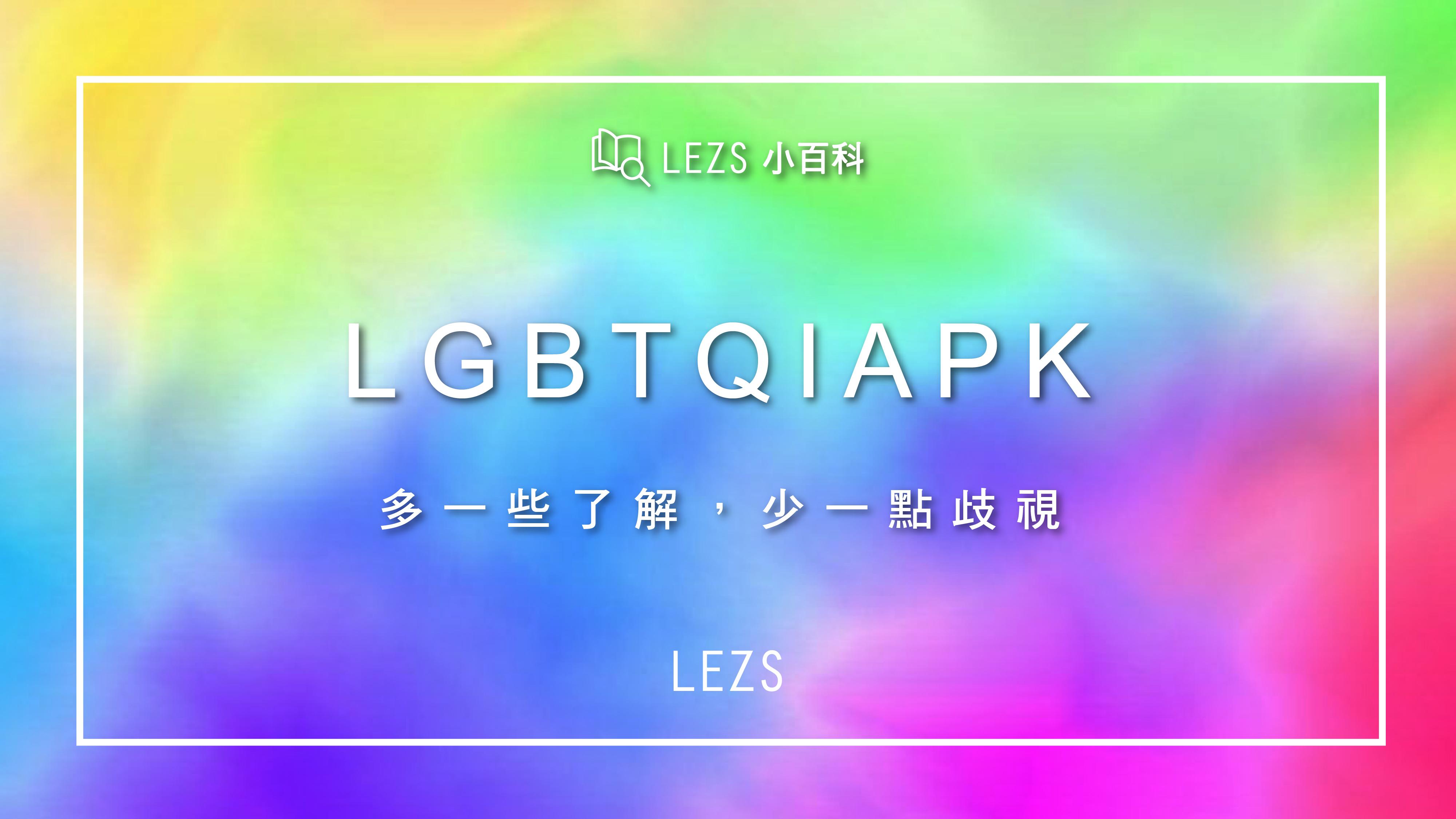 LGBTQIAPK?那些越來越多的英文縮寫到底代表什麼?