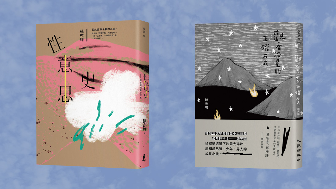 性不重來,一朝一命!─詩人彤雅立與你讀《性意思史》與《觀看流星的正確方式》