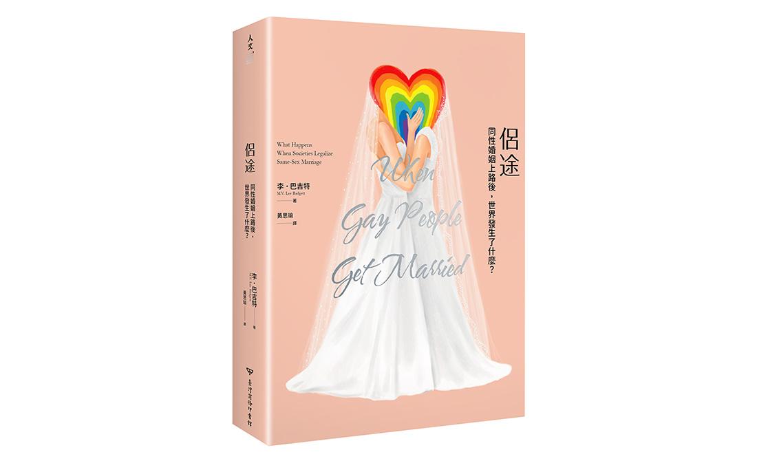 《侶途:同性婚姻上路後,這世界發生了什麼?》:台灣終將邁向全然的婚姻平等