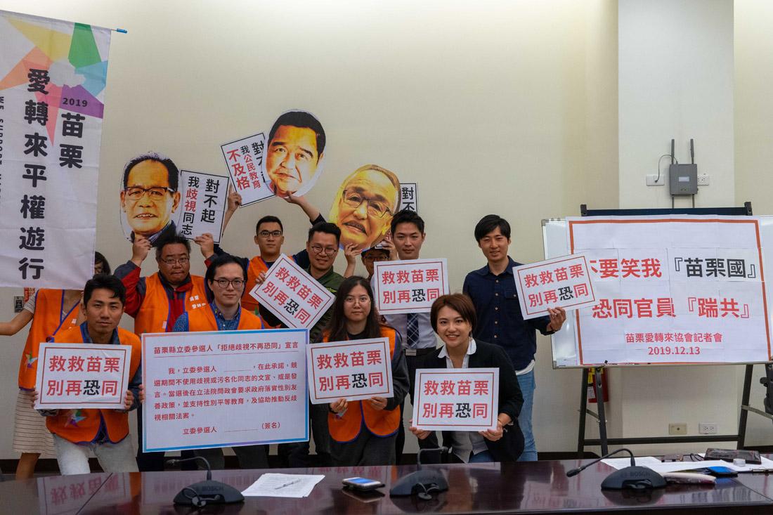 救救苗栗,別再恐同!平權團體呼籲縣長徐耀昌重新學習性平觀念