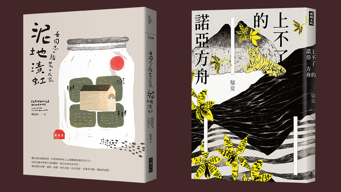 《泥地漬虹》、《上不了的諾亞方舟》, 同志書寫入圍台北國際書展大獎