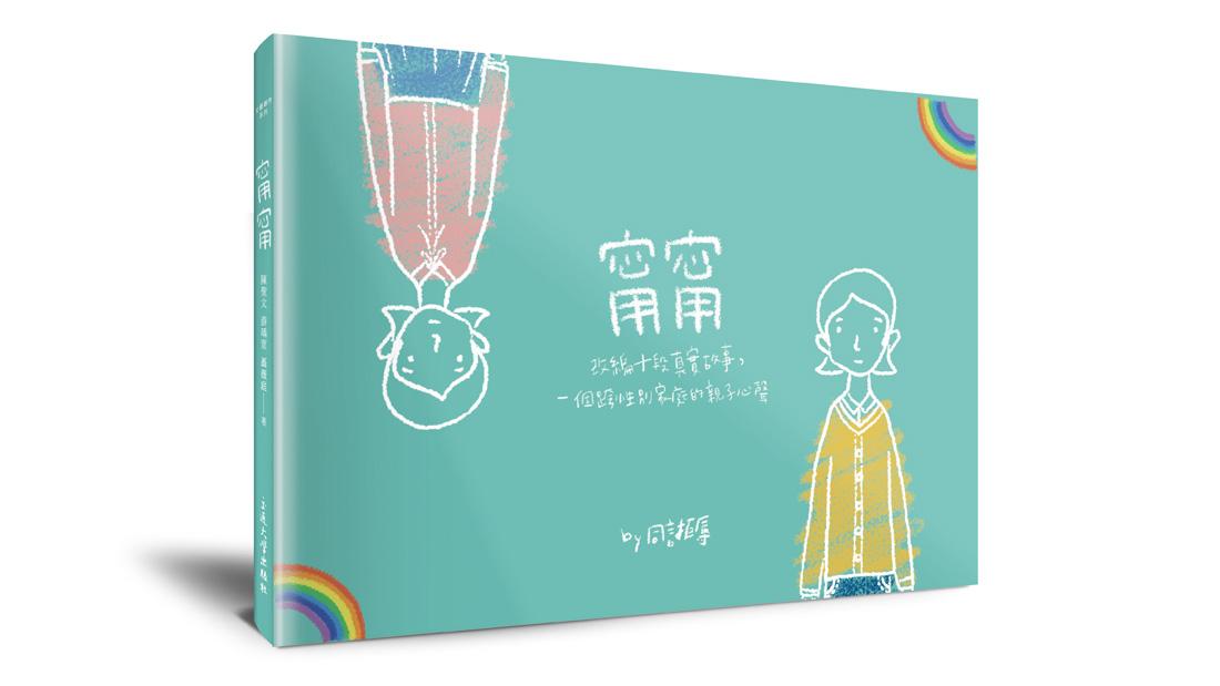 《甯甯》:傾聽跨性別,獻給所有台灣家庭的性別理解圖文書