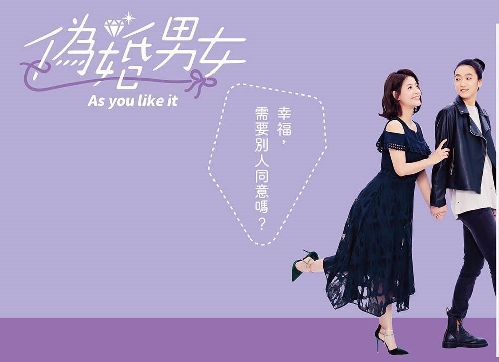 《偽婚男女》重登舞台,女女CP王樂妍、趙逸嵐放閃無極限!