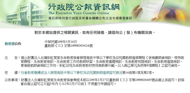 教育部廢止「彩虹愛家協會」辦理教師研習認可資格,彩虹媽媽還是會出現在校園?