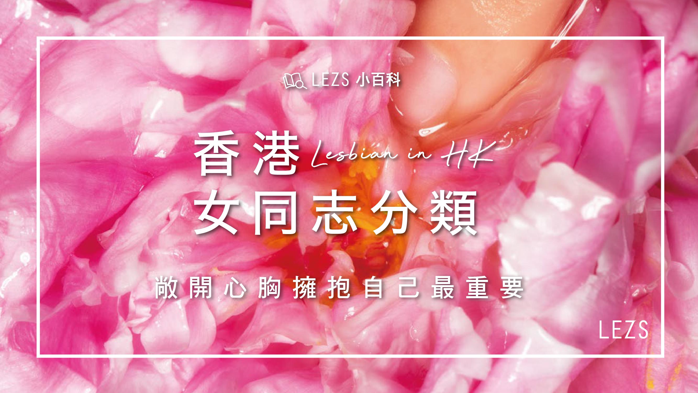 LEZS小百科》香港女同志分類,TB、TBG傻傻分不清楚?