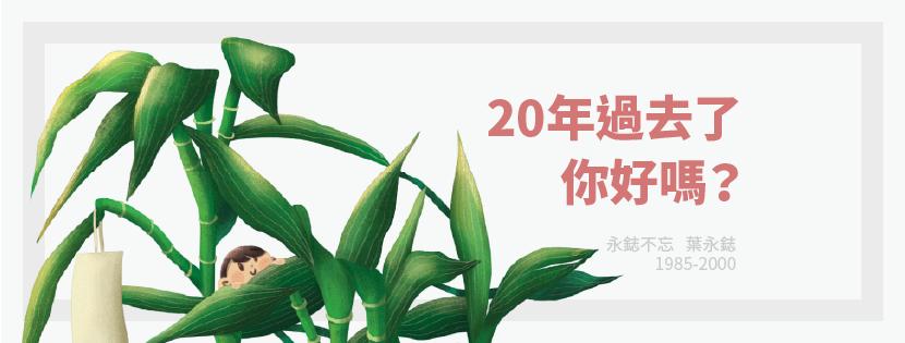 「永鋕不忘」台灣性別平等教育協會發起活動,紀念葉永鋕事件20週年