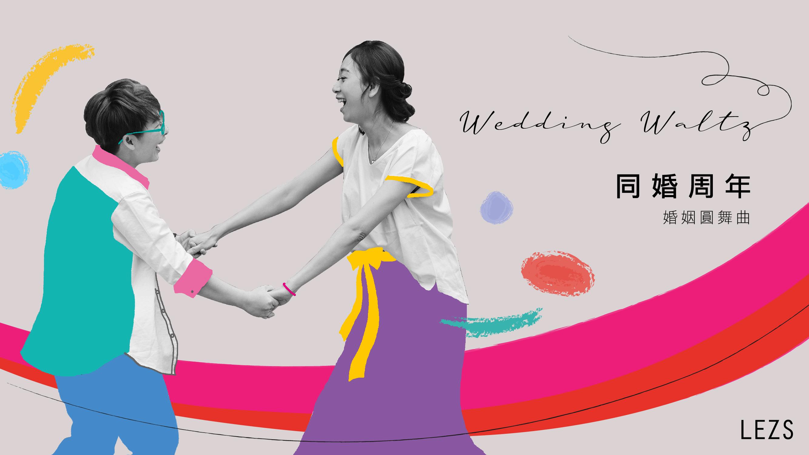 同婚周年·婚姻圓舞曲》LEZS同婚專題,有歡笑、有淚水,一同體驗婚姻奧秘