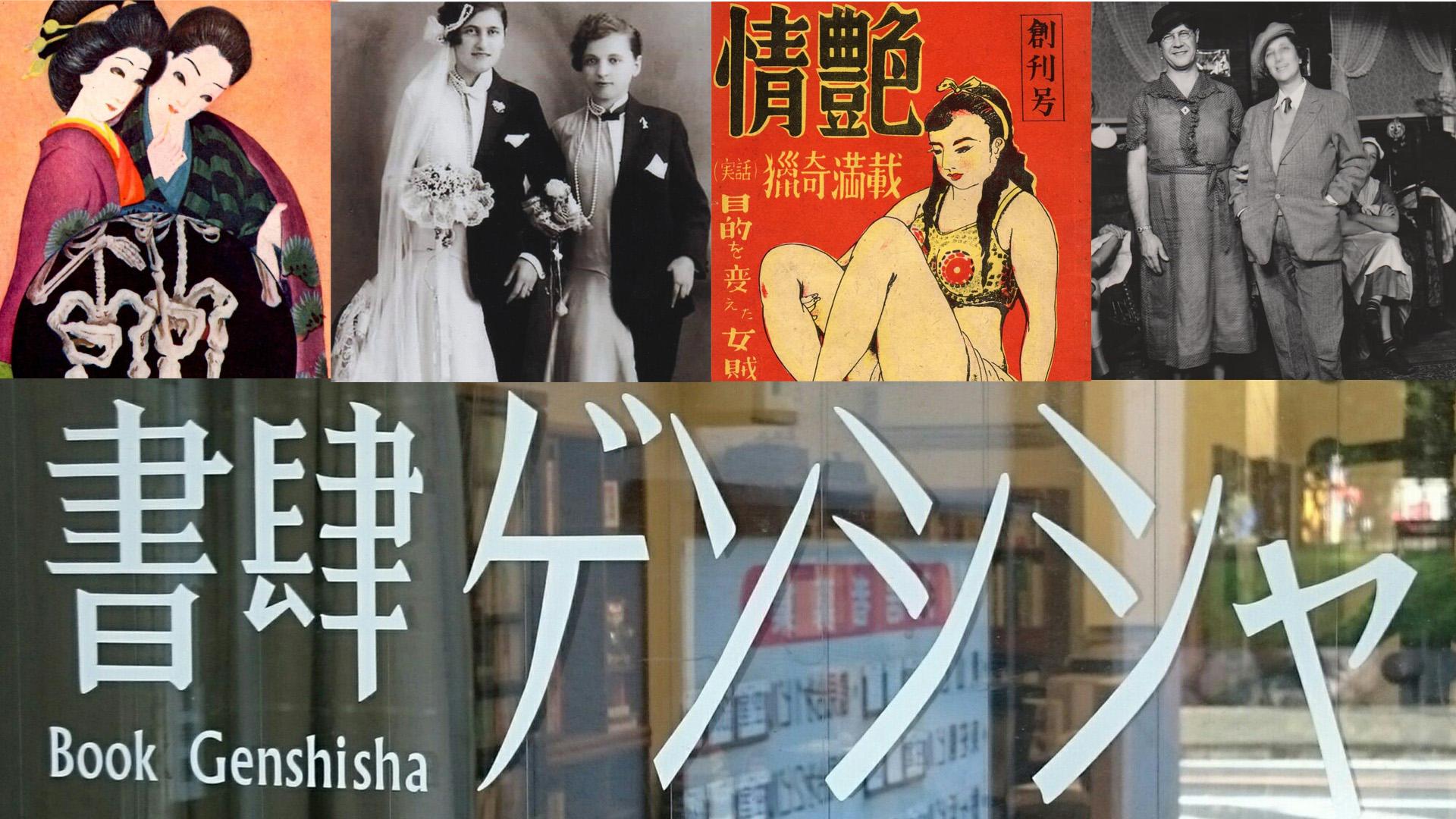 「讓LGBT抬頭挺胸」 日本怪奇舊書店 顛覆既有價值觀