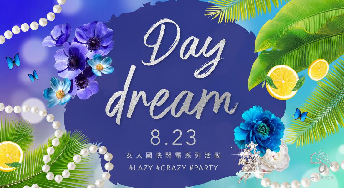 女人國Day Dream白日派對攜手時尚餐酒館,艷夏開騷白日黑夜不斷電