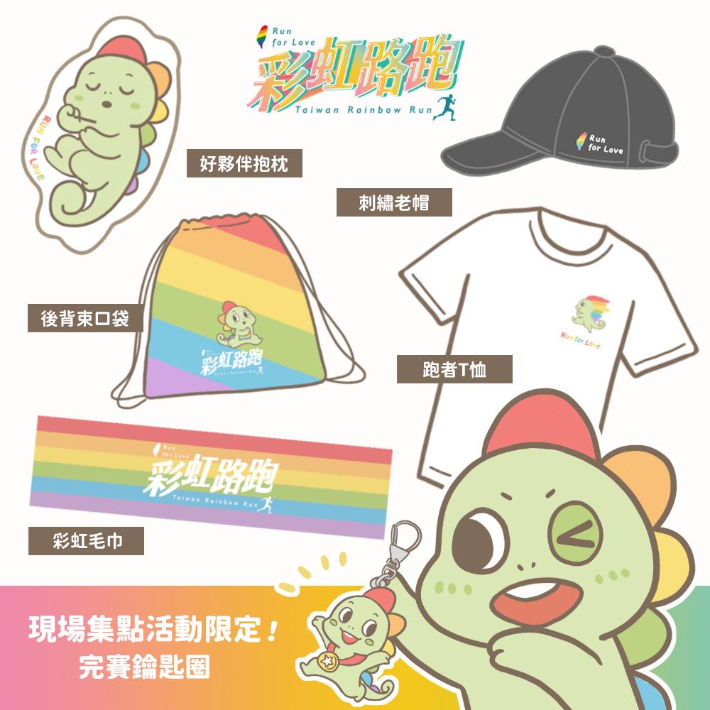 活動》第五屆彩虹路跑開跑啦!