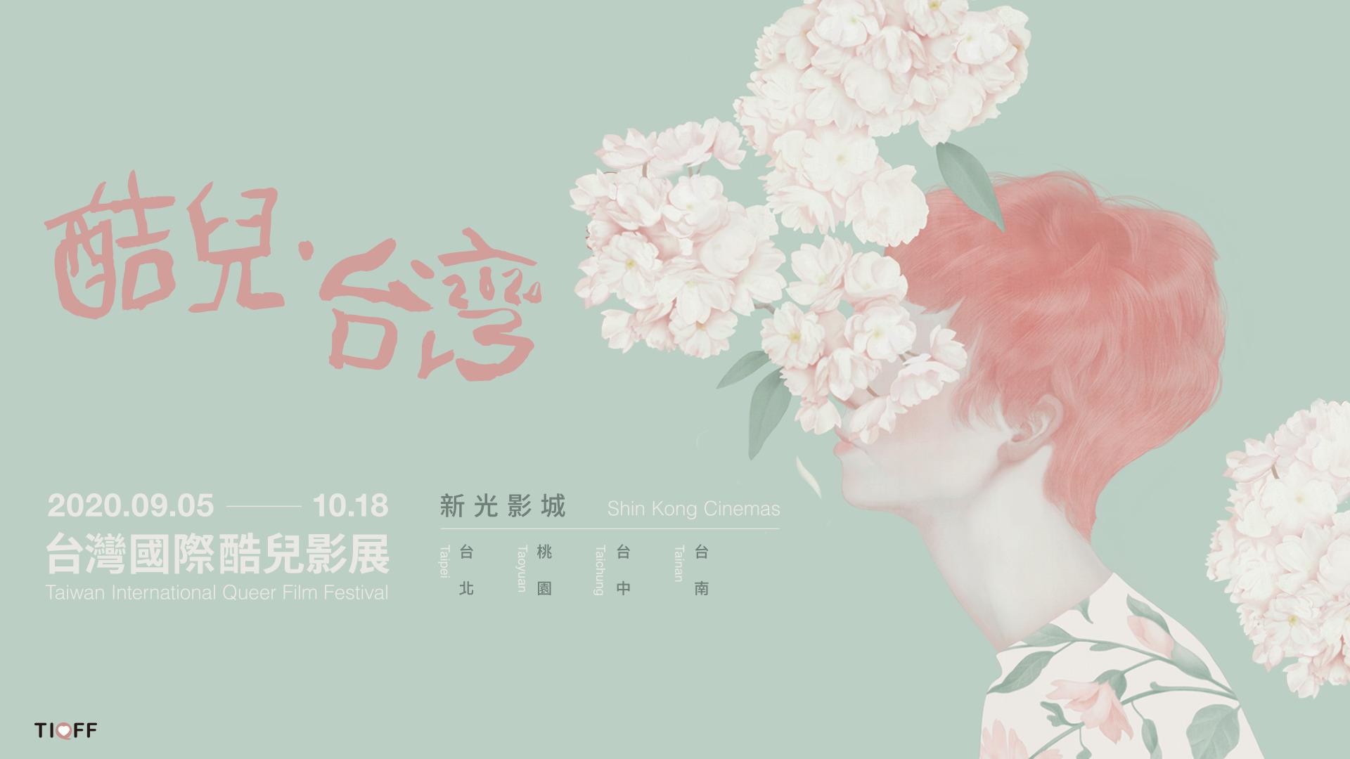 活動》第七屆台灣國際酷兒影展「酷兒・台灣」
