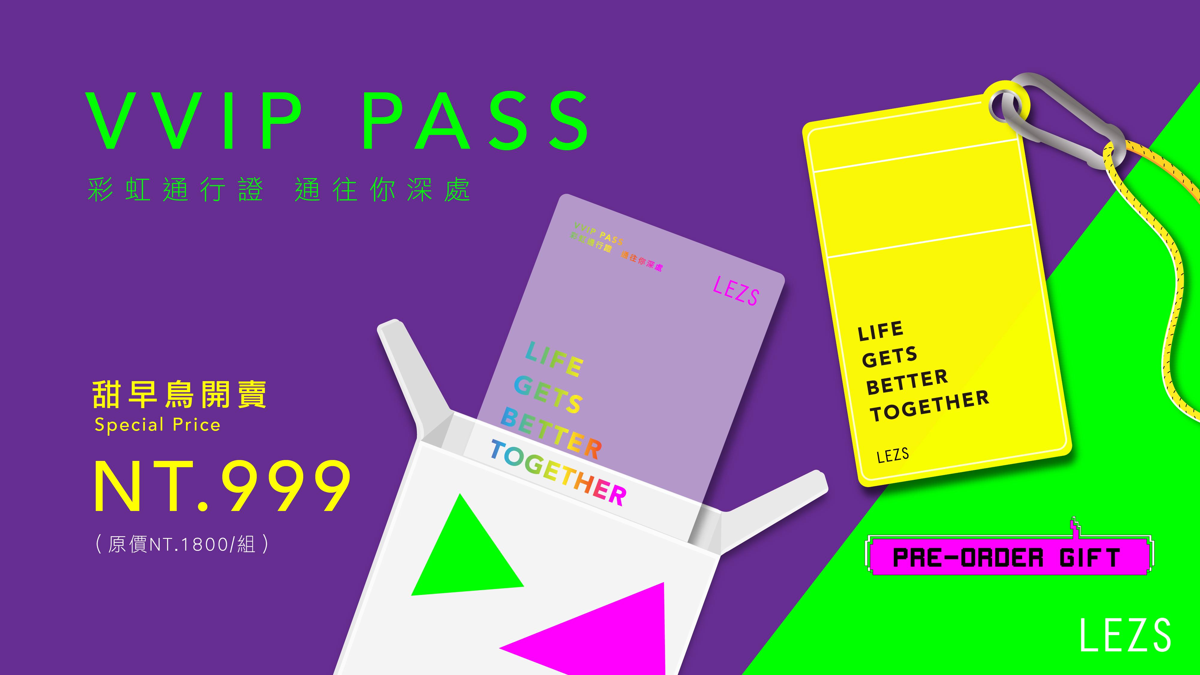 全台唯一彩虹通行證,「LEZS 女人國 VVIP PASS」帶你吃喝玩樂全方位通關!