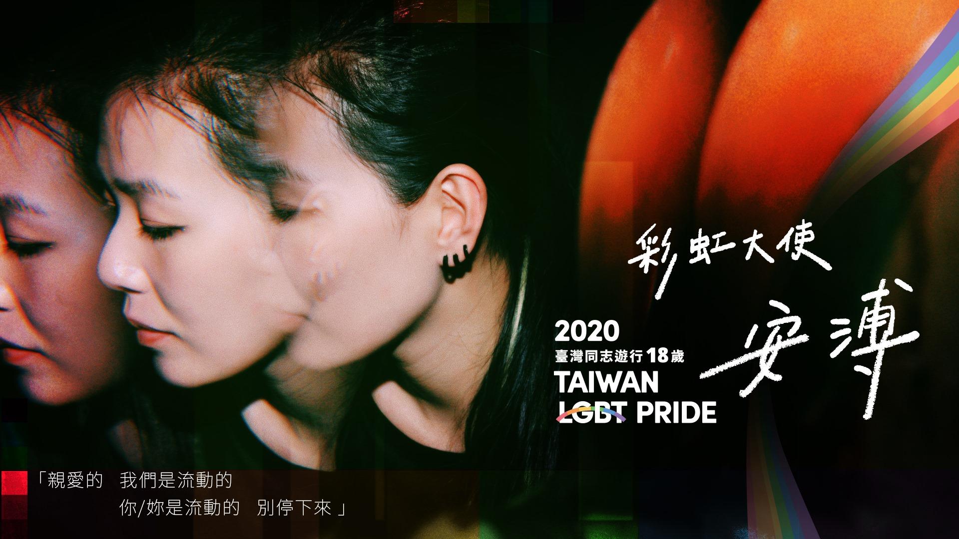 迎接10月同志驕傲月,台灣同志大遊行安溥任彩虹大使力挺「成人之美」