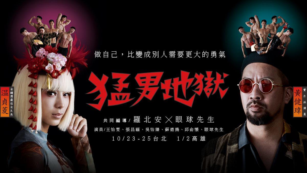 温貞菱首度跨足舞台劇,《猛男地獄》強調「做自己,比變成別人需要更大的勇氣」