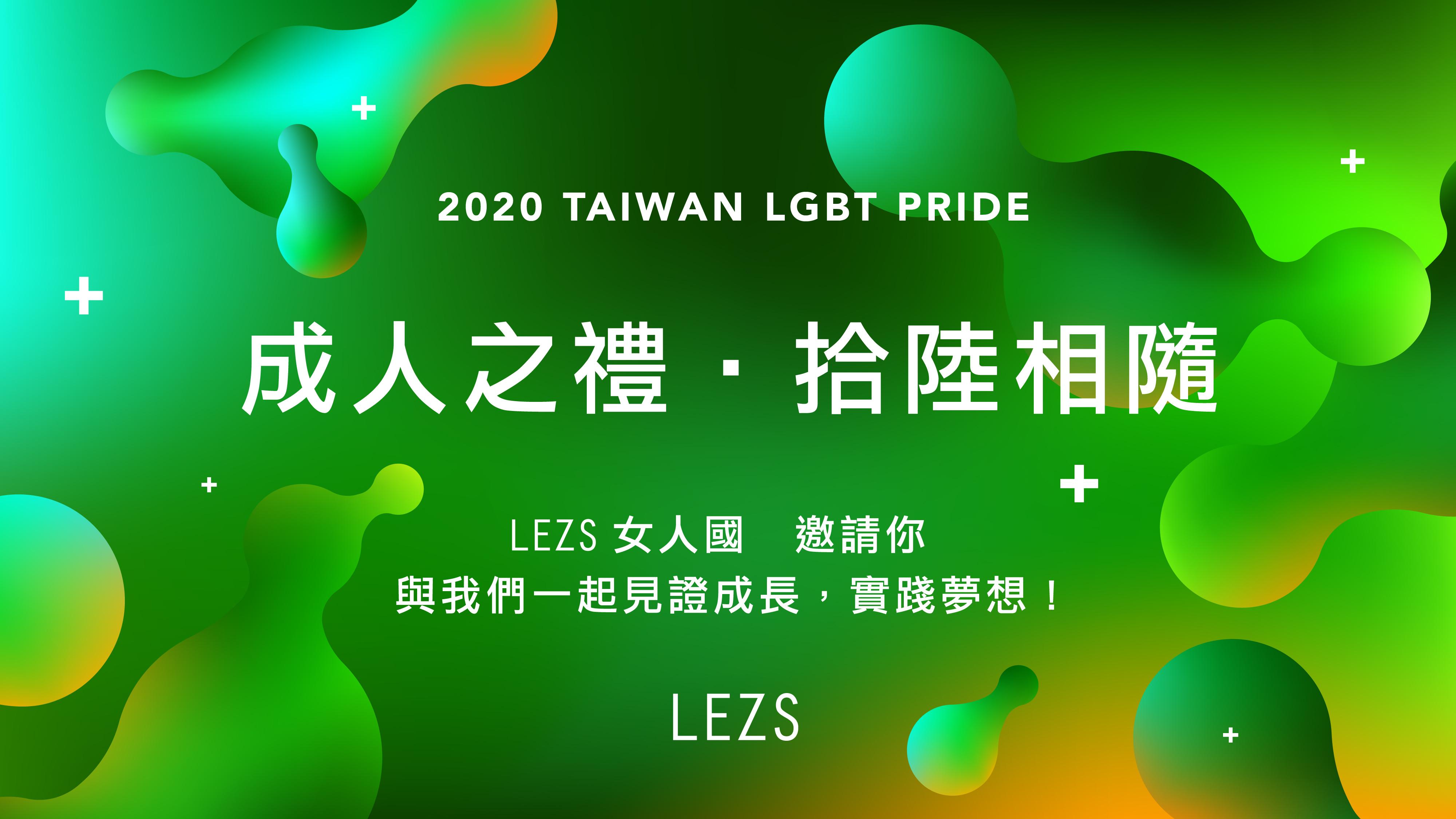 10月31不分異同、不畏豔陽走上街,Lez's Meeting女人國 & LEZS邀你與我們一起接明亮的後婚平時代