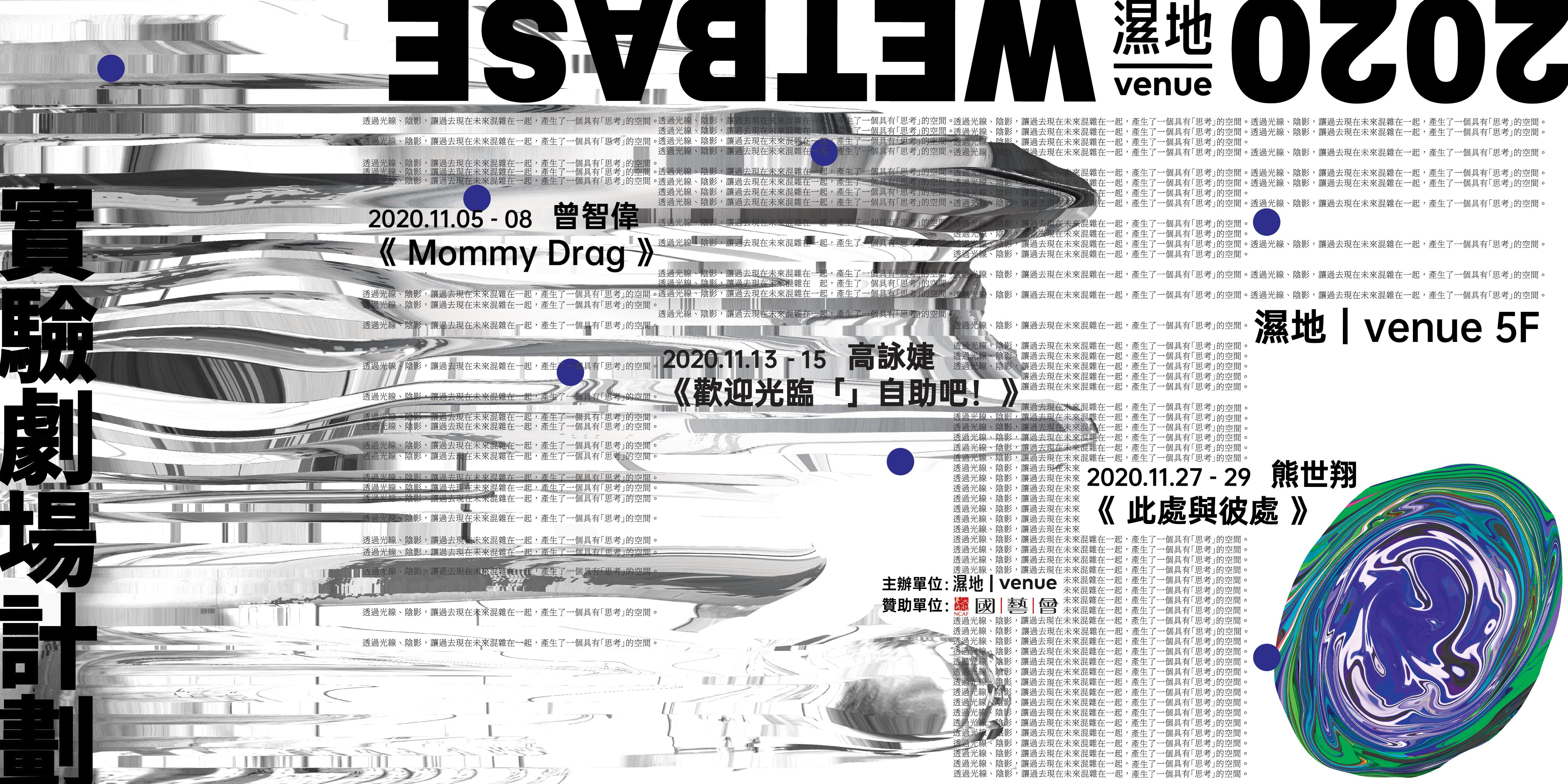 活動》「懷孕X男同志」Wet Base 實驗劇場帶你破除性別二元論!