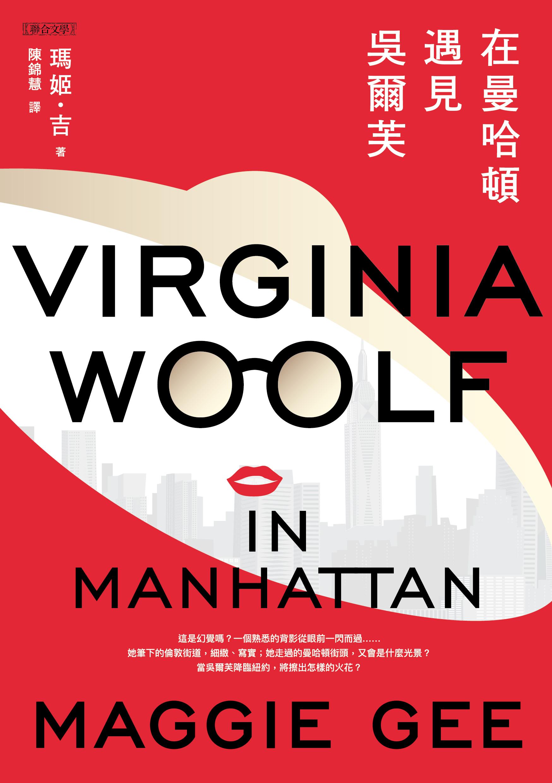 《在曼哈頓遇見吳爾芙》跨時代女性的文學與生命冒險