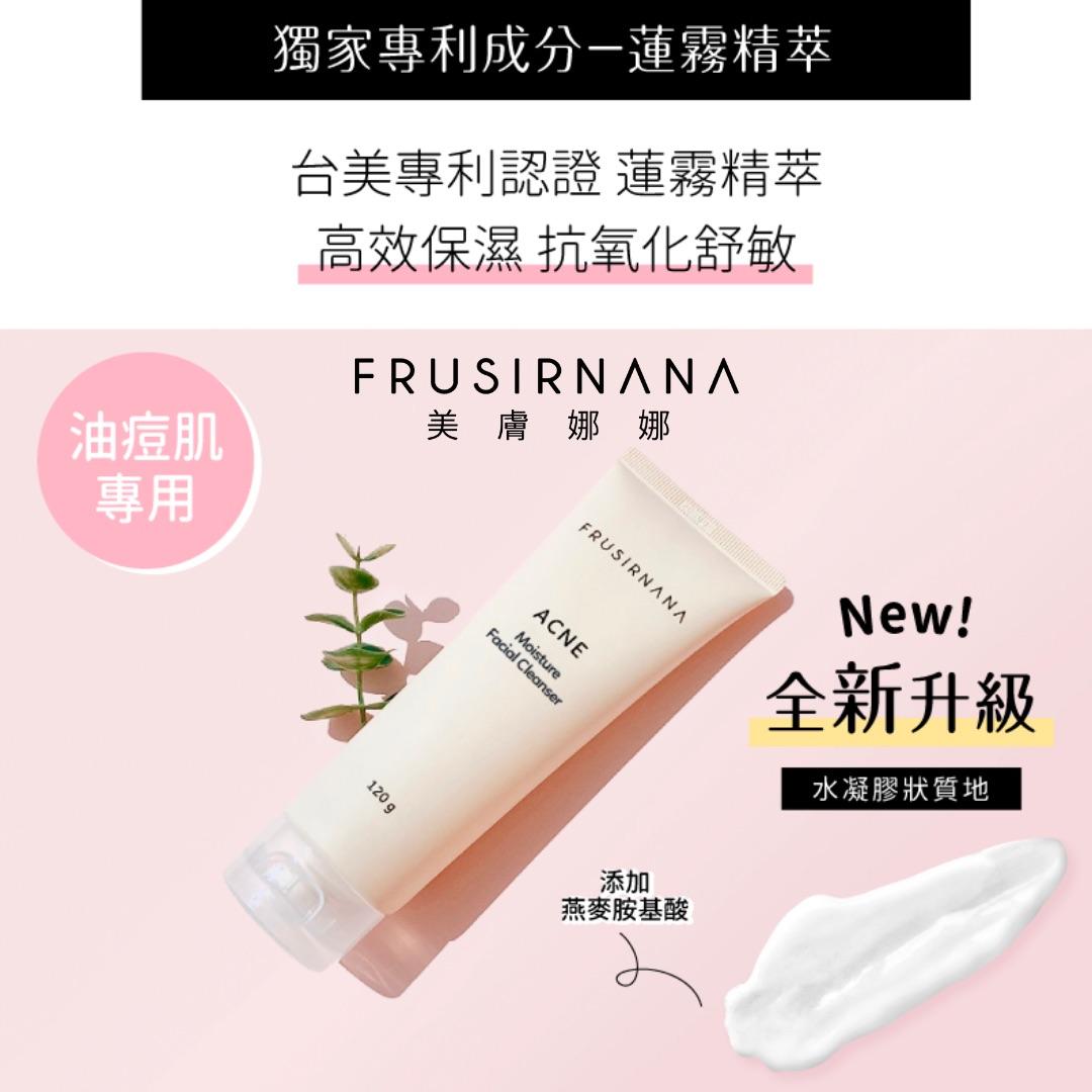 台灣在地保養品牌FRUSIRNANA美膚娜娜,給你的肌膚體驗自然水潤