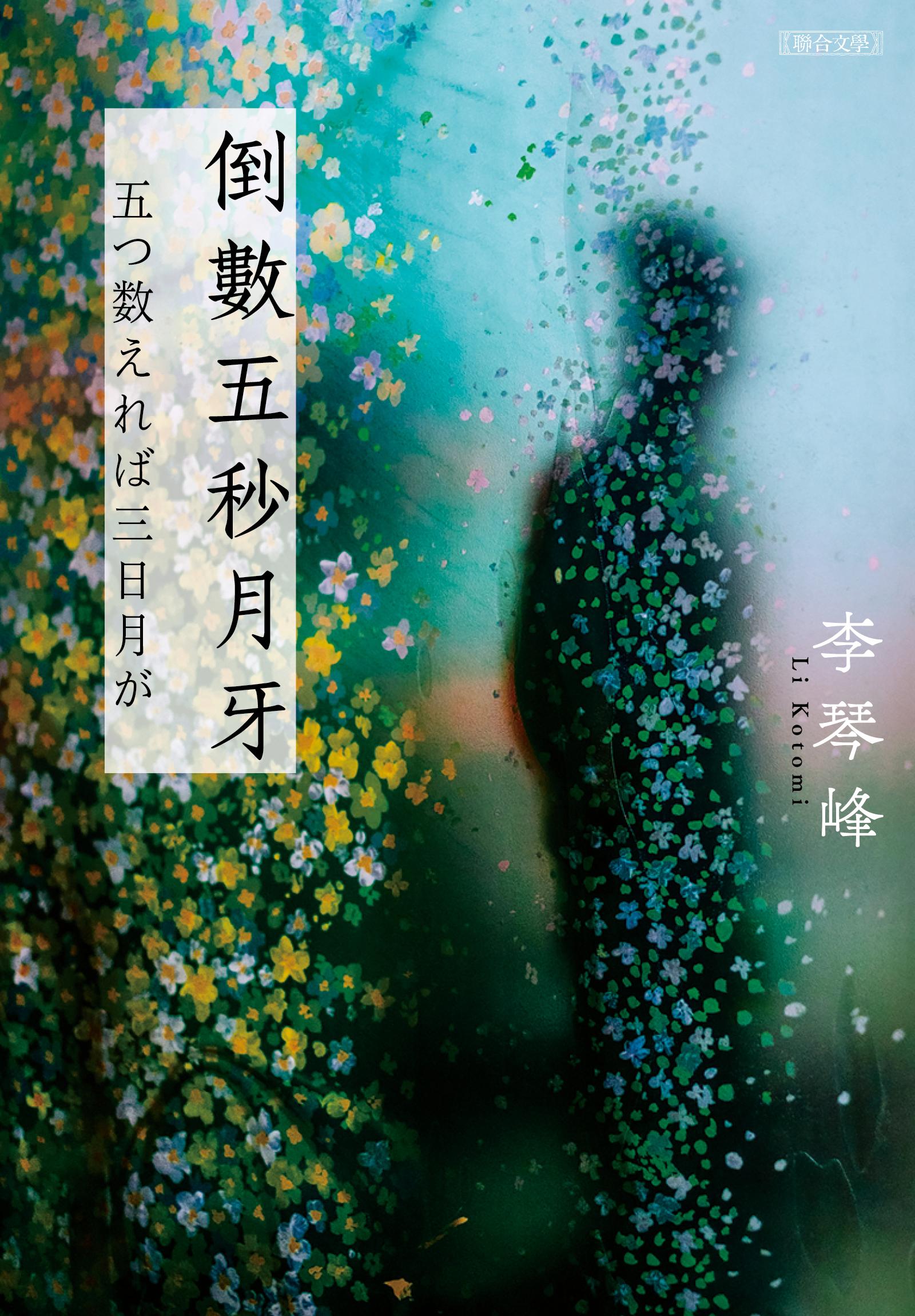 台籍旅日女同志作家李琴峰新作《倒數五秒月牙》入圍日本文學大獎,中譯版即將上市!