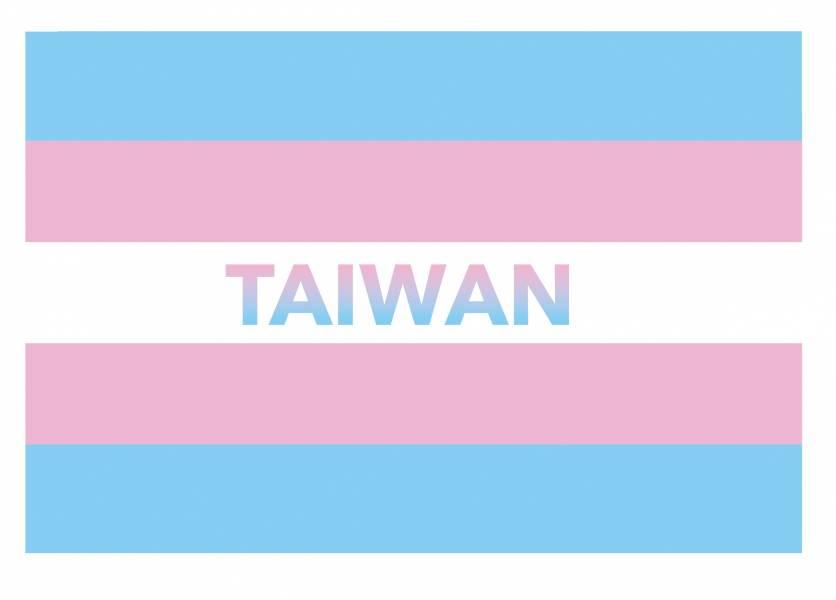 跨性別者要求變更性別取消強制手術,預計9月底宣判結果