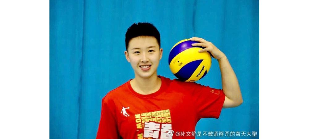 中國女排球員孫文靜放閃出櫃示愛女友:她是我的全部,是一年又一年