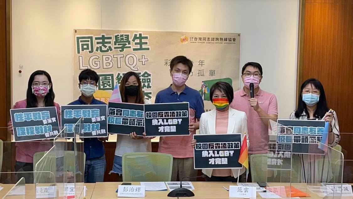 彩虹少年仍孤單,台灣首次同志(LGBTQ+)學生校園經驗調查大公開