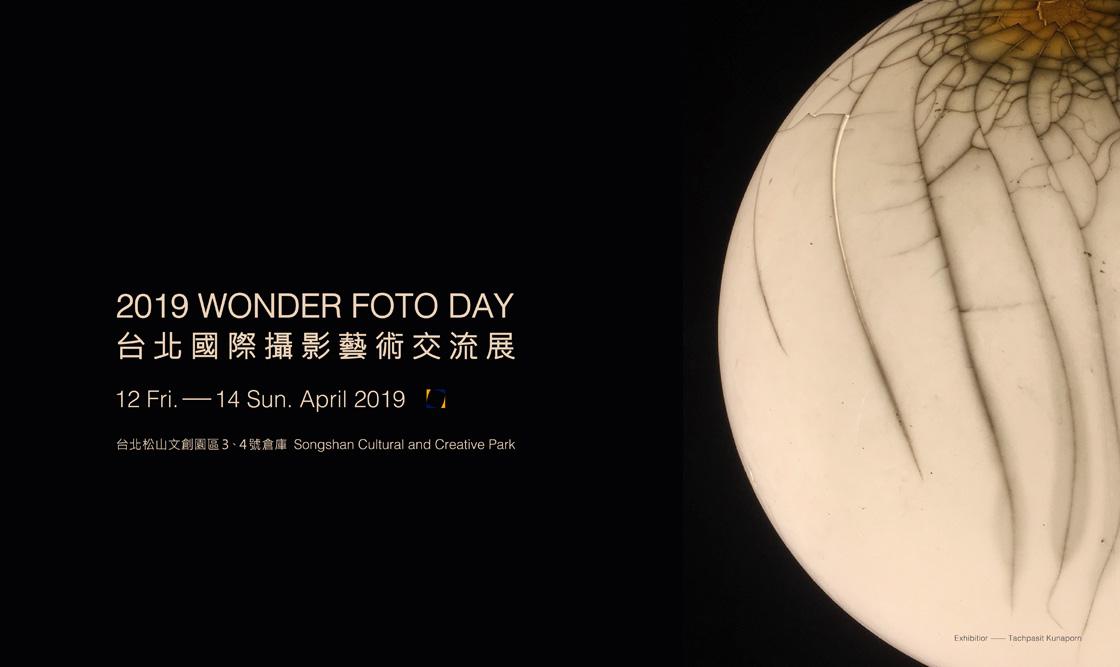 Wonder Foto Day視覺饗宴,四月相約體驗城市魅惑力