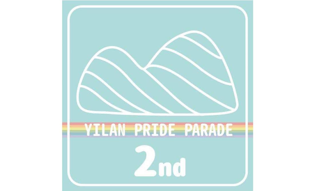 525第二屆宜蘭驕傲大遊行,一同成家,創造平權美好未來