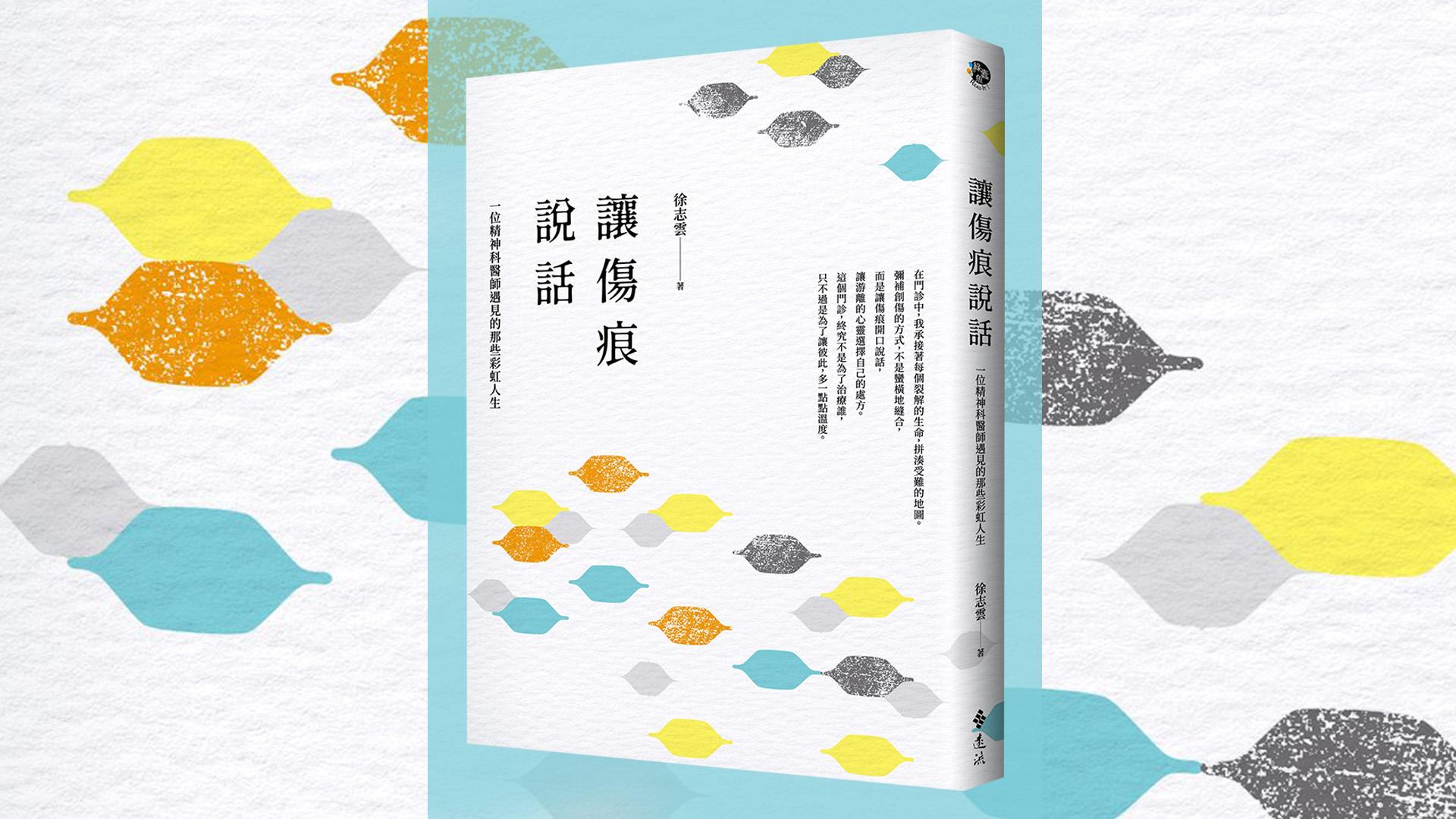 書摘》我們必須記得(徐志雲‧《讓傷痕說話:一位精神科醫師遇見的那些彩虹人生》)