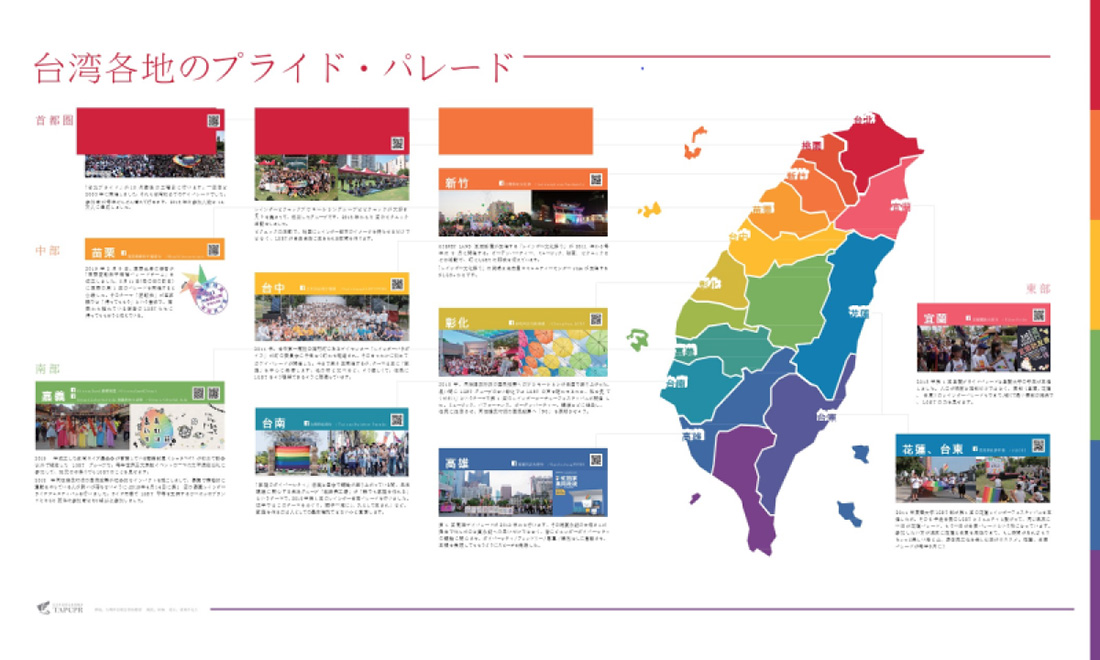 台灣代表前進東京同志遊行,與日本進行LGBT法律議題交流