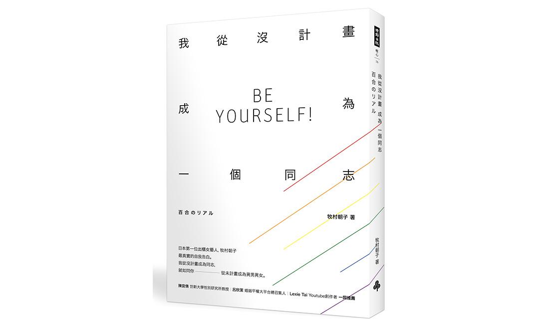 《我從沒計畫成為一個同志》,日本首位出櫃女藝人寫下愛的困惑與探索