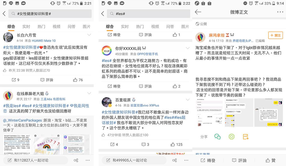 中國封殺女同志微博,下架淘寶同志相關商品