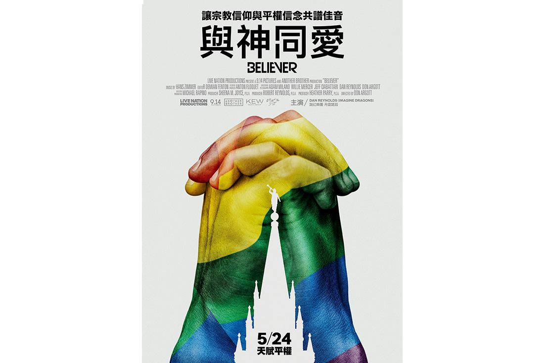 樂團、摩門教與同志:紀錄片《與神同愛》在音樂中為LGBTQ畫出希望的彩虹
