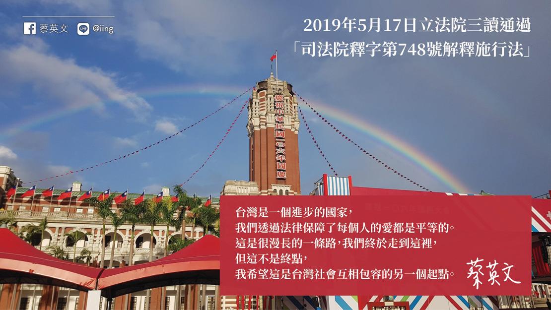 兌現競選承諾,蔡英文臉書發文祝福同婚立法,期盼社會更多同理尊重