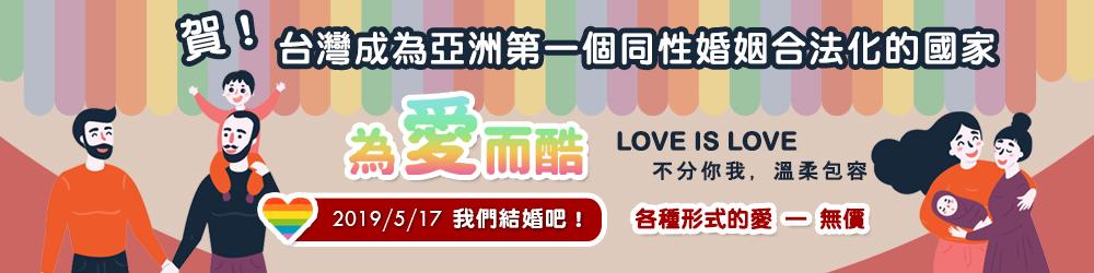 網路書店「讀冊」慶同婚,舉辦線上LGBTQ影音展