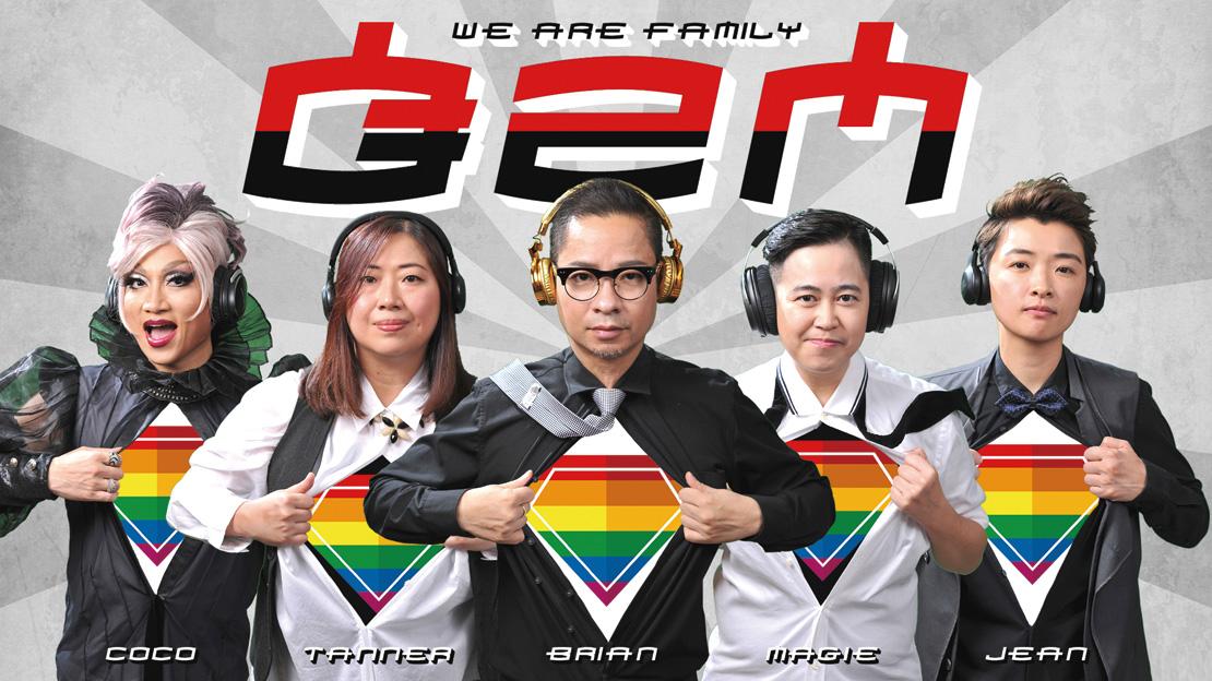 自己人電台-說出香港的同志心聲