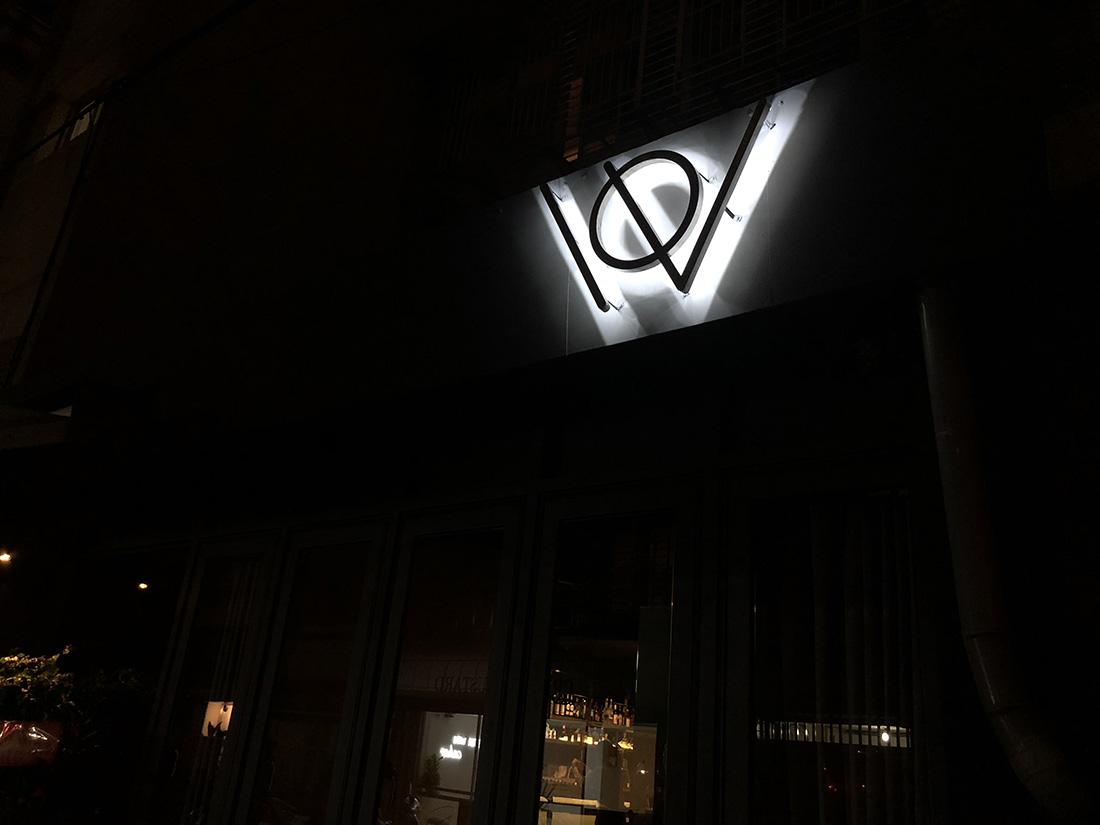 Wonder Bar-到同志樂園來杯私密特調