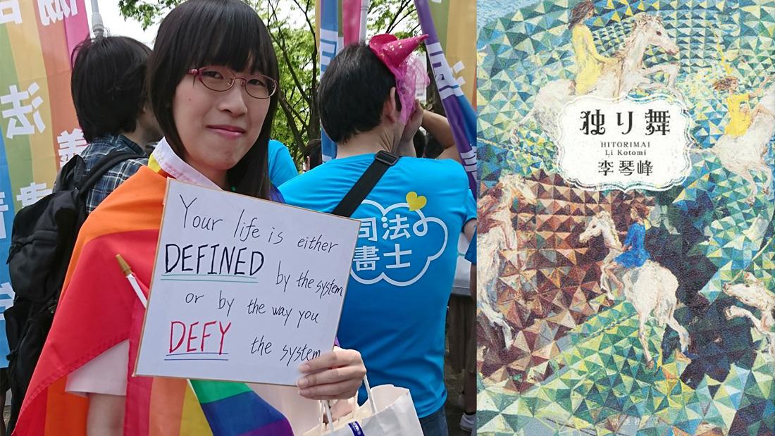 刺鳥的呼喚-同志文學作家李琴峰專訪